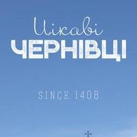 cikavi_chernivtsi