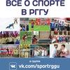 Спорт в РГГУ