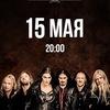 Nightwish | ЕКБ | 15 мая | ДИВС