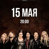 Nightwish | ЕКБ | 15 мая | ДИВС