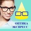 ОПТИКА-ЭКСПРЕСС ▲ Очки и линзы в Калининграде
