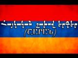Հայկական շախով երգեր - Haykakan shaxov erger