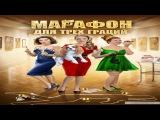 Марафон для трех граций 1 2 3 4 Серия  2015 Детектив
