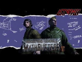 Heroes Generals. MythBusters. Разрушители легенд