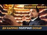 Леонардо Ди Каприо получил Оскар 2016! (ПОЛНОЕ ВИДЕО НА РУССКОМ (СУБ.))