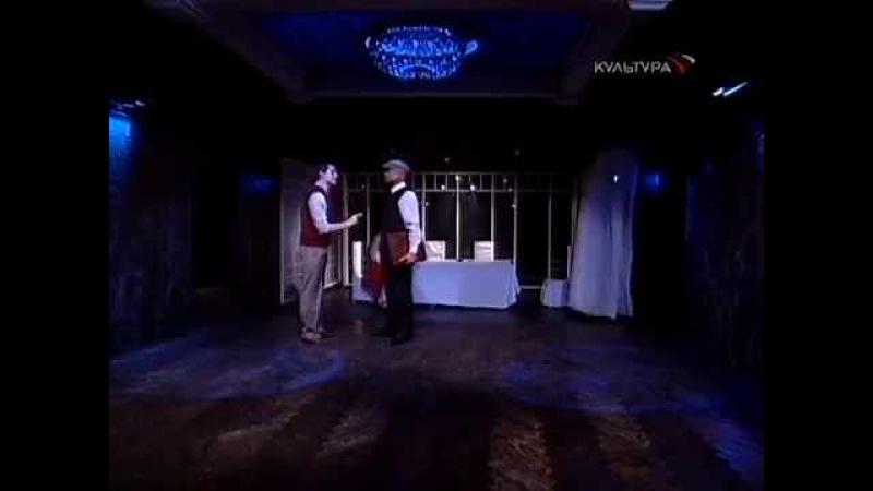 Отцы и дети Театр Табакерка2008 1 ч.