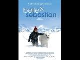 Белль и Себастьян Belle and Sebastian, 2013, тизер - 2013, тизер - озвучка студии IdeaFilm