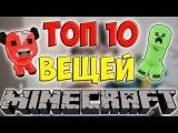 Топ 10 игрушек майнкрафт