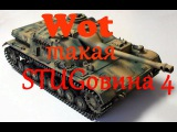 StuG 4 ИЛИ  ХАЛЯВНЫЙ ПРЕМ...)) штуг 4, прем танк за лбз
