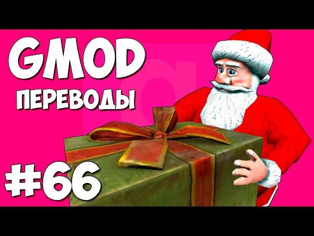 Garrys Mod Смешные моменты (перевод) 66 - Санта Клаус развозит подарки (Gmod Sandbox)