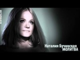 Наталия Бучинская -