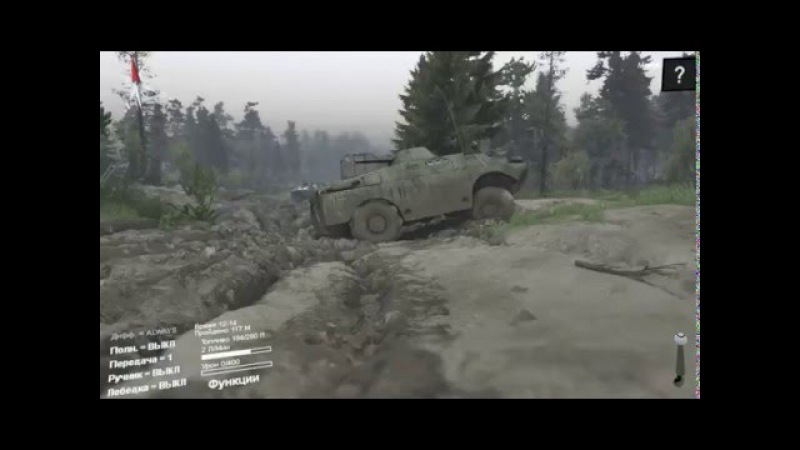SpinTires BRDM 2, BTR 80