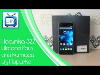 Посылка из Китая №322 (Ulefone Paris или китаец из Парижа) [Pandawill.com]