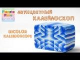 Двухцветный калейдоскоп  Bicolor kaleidoscope