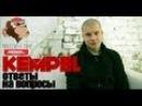 KEMPEL - Видео ответы сентябрь 2012