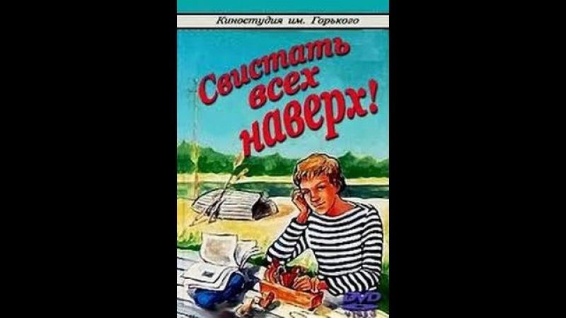 Первоклассный фильм для подростков Свистать всех наверх 1970