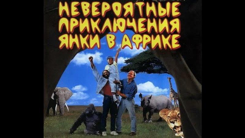 Невероятные приключения Янки в Африке! Yankee zulu! (1993)