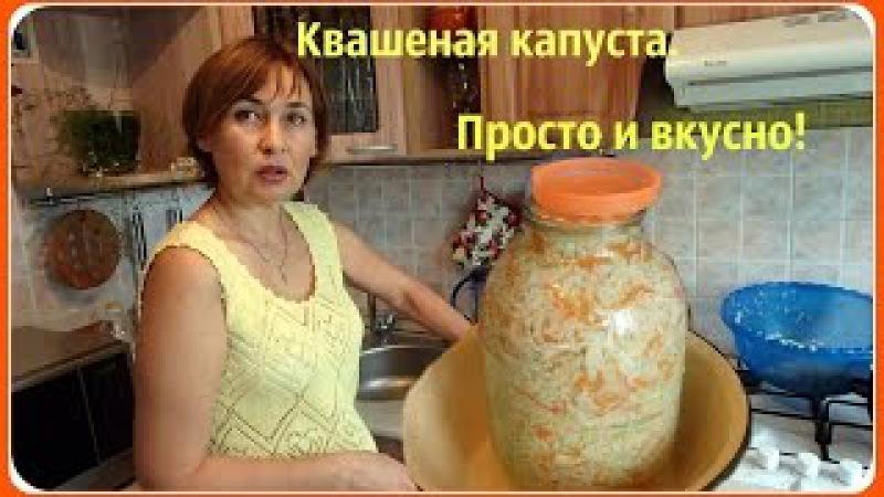 Квашеная капуста. Хрустящая и вкусная. Рецепт самый простой. » Freewka.com - Смотреть онлайн в хорощем качестве