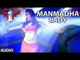 Manmadha Lady Full Audio Song || Mahesh Babu In No.1 || Mahesh Babu, Kriti Sanon