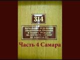 314 кабинет 04 Самара