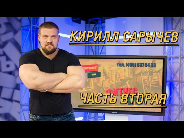 Кирилл Сарычев как пожать заветную сотку, какой режим питания и добавки нужны ... rbhbkk cfhsxtd rfr gjfnm pfdtnye. cjnre