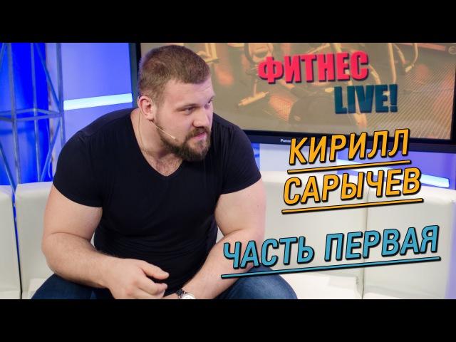 Кирилл Сарычев как прибавлять в силе, программа тренировок и рост в пауэрлифтин... rbhbkk cfhsxtd rfr ghb,fdkznm d cbkt, ghjuh