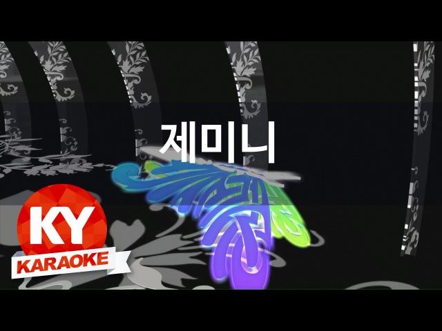[KY 금영노래방] 제미니 - 나만 몰랐어 (KY Karaoke No.KY78221)