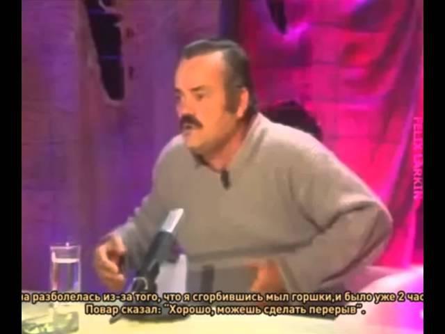 РЕАЛЬНЫЙ ПЕРЕВОД Хуа́н рассказывает про то как он потерял сковородки ИСПАНЕЦ-ХОХОТУН