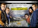 Сериал Чернобыль Зона Отчуждения - 10 серия HD.
