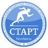 """ПМБУ ФКиС """"СТАРТ"""" (Первоуральск)"""