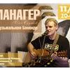 Манагер в Музыкальном Бомонде 11.03.16