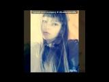 «С моей стены» под музыку Егор Крид - Будильник (Alexx Slam & Leo Burn Radio Mix). Picrolla