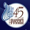 """ГЦКЗ """"РОССИЯ"""" - Концертный зал """"Россия"""""""