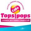 Topspops.ru|Торты, капкейки, кейкпопсы в Ростове