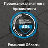 Профессиональная лига армлифтинга (APL) Ryazan