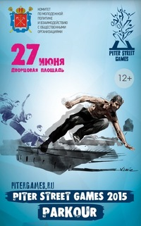 Piter Street Games 2015 * Freerun & Tricking