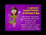 Самое Прикольное Поздравление с 23 февраля. Днем Защитника Отечества!