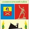 Slavyanoserbsky Rayon