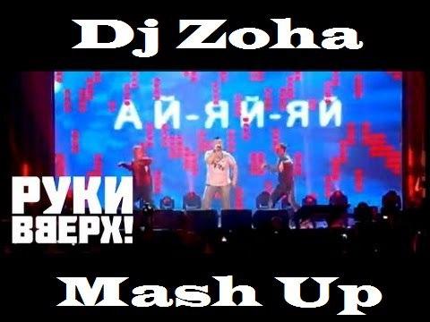 Руки Вверх vs. Sergey Kutsuev feat. Mickey Light - Ай Яй Яй (Dj Zoha Mash Up) [2015]