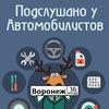 Подслушано у Автомобилистов | Воронеж