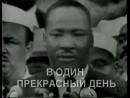 Великая речь Мартина Лютера Кинга_ У меня есть мечта