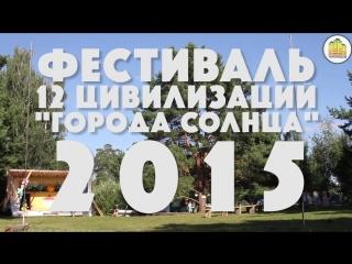 Фестиваль 12 цивилизаций Города Солнца в парке