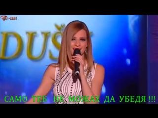 ✰ Jelena Kostov - Nagovori (2015) ✰