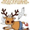 _Подслушано_ д.Урал_
