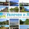 Центр развития туризма «Увлечен и Я»