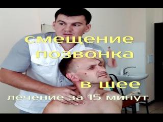 Лечение острой боли в шее за 15 мин. Мануальная терапия. Остеохондроз шейного отд ...