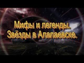 Алапаевск. СТИМ. Мифы и легенды. Звёзды в Алапаевске. Муза в Алапаевске.