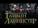 Тайвин Ланнистер Игра престолов