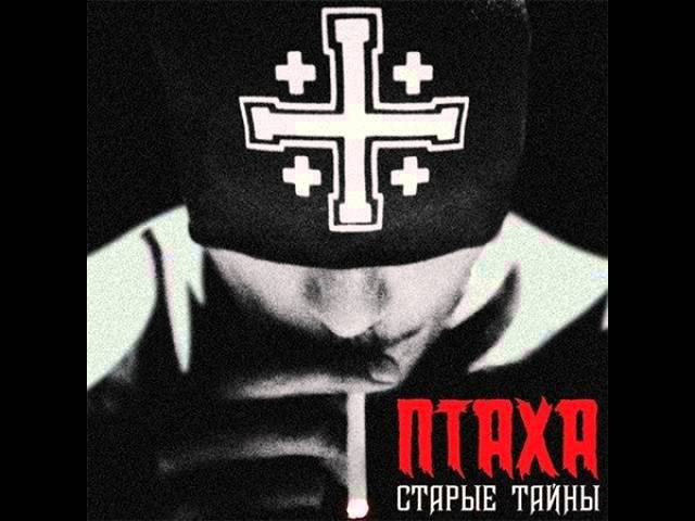 Птаха - Чика (feat. Tato)