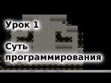 01 - Суть программирования. Курс